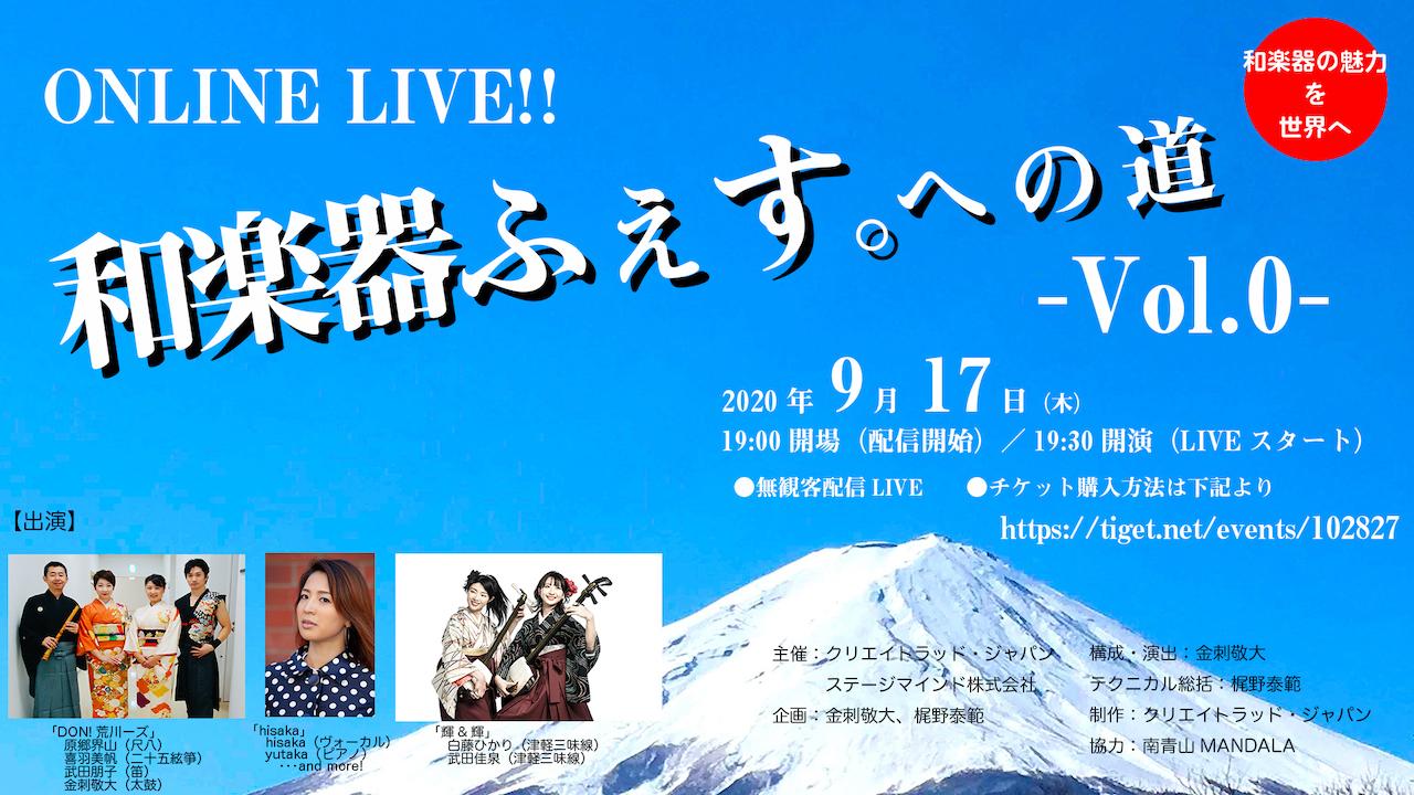 オンライン配信LIVE20200917日本語@南青山MANDALA